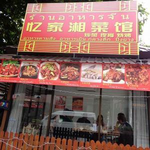 チェンマイの中心街『急増する中国語名レストラン』