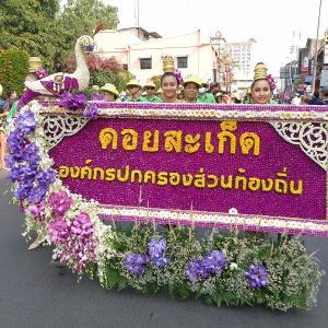 第44回チェンマイの『花祭り』2日目(5)