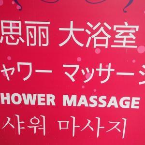 続・チェンマイで『こんな日本語見い、見いつけた!』