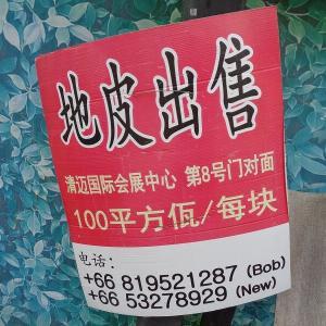 チェンマイの中心街は『未だに中国語が氾濫!』(3)