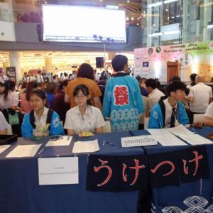 3年前のラチャパット大学の『第21回日本祭』開催(2)
