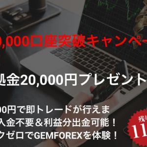 億トレーダーへの道 20,000円プレゼント紹介🎁