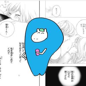 恋愛力があがる漫画セラピーのすすめ♡