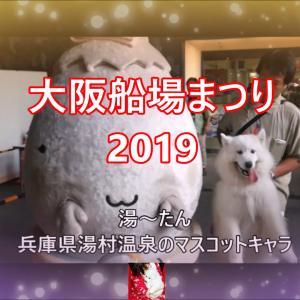 サモエド さくら大阪船場まつり2019