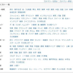 【OUT/IN比】ブログ村メインカテゴリー全127種おすすめランキング
