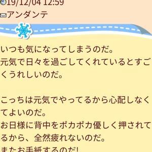 コロニーな生活 旅ともさんからのお手紙 ~20191205
