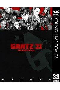 GANTZ 33 (ヤングジャンプコミックスDIGITAL) [電子書籍版]