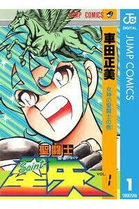 聖闘士星矢 1 (ジャンプコミックスDIGITAL) [電子書籍版] 木戸沙織 なんだか性格悪いって思うんのだが