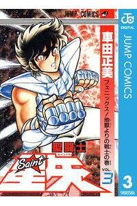 聖闘士星矢 3 (ジャンプコミックスDIGITAL) [電子書籍版]