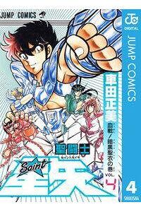 聖闘士星矢 4 (ジャンプコミックスDIGITAL) [電子書籍版]