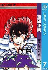 聖闘士星矢 7 (ジャンプコミックスDIGITAL) [電子書籍版]