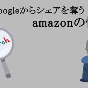 検索連動型広告の帝王グーグルからシェアを奪うアマゾンの怖さ