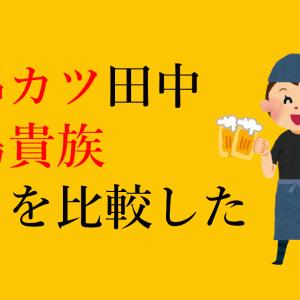 居酒屋チェーンの雄、串カツ田中と鳥貴族を比較してみた