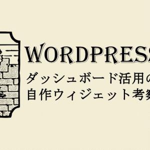 自作ウィジェットでWordPressのダッシュボードを活用しませんか?
