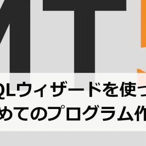 【MT5】MQL5ウィザードを使って初めてのプログラム作成