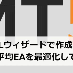 【MT5】MQLウィザードで作成した移動平均EAを最適化してみる