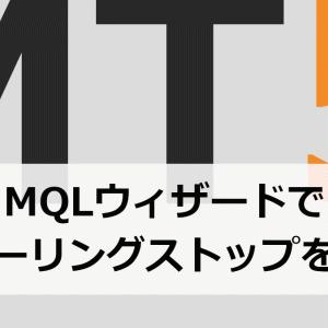 【MT5】MQLウィザードでトレーリングストップを実装してみる