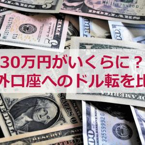 海外口座へお得にドル転!IB証券 vs TransferWise