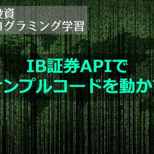 【IB証券API】Python開発環境構築から動作確認まで