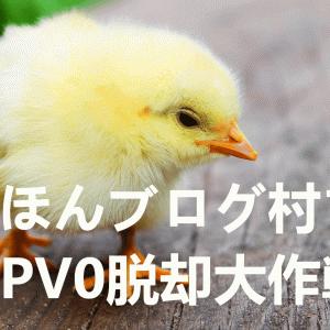 【実録】にほんブログ村に登録したらPV0から脱却できました