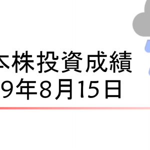 -33+10-16=ココロオレソウ[日本株成績190815]