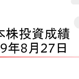 リバウンド王に俺はなれない![日本株成績190827]