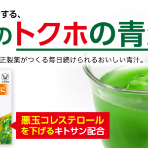 トクホ【大麦若葉青汁 キトサン】の効果、飲み方、口コミ、コレステロール対策、最安値情報のまとめ!