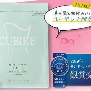 【CUBIRE(クビレ)】のおすすめ理由、効果、飲み方、口コミ、値段を解説します!