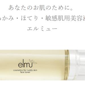 赤ら顔対策!【elmu(エルミュー)】のおすすめポイント、効果、使い方、口コミ、値段などを詳しく説明します♪