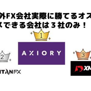 【2020年】本当にお勧めできる海外FX会社は結局3社のみ!!実際にトレードして勝てる会社を紹介。ランキング形式