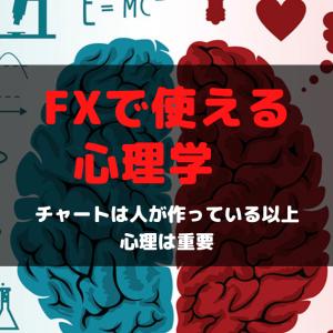 FXで使える心理学 チャートは人が作っている以上心理を学ぶ