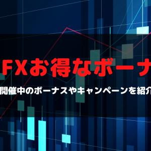 海外FX 現在開催中のボーナスやキャンペーンを紹介