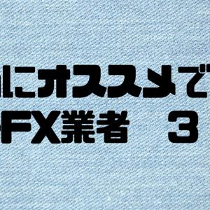 海外FX会社はこの3社から選べば間違いない
