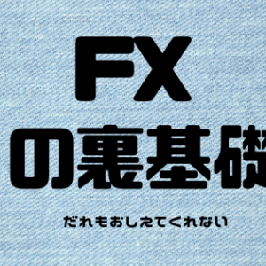 FX裏の基礎
