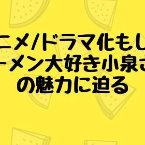 アニメ/ドラマ化もした『ラーメン大好き小泉さん』の魅力に迫る