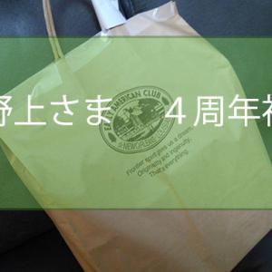 【開封】上野上さま4周年福袋を買いました