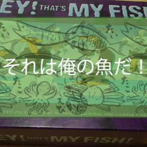 【ゲーム紹介】それは俺の魚だ!/ HEY! THAT'S MY FISH !