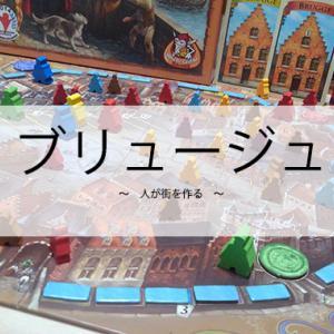 【ゲーム紹介】ブリュージュ (ブルッヘ) / BRUGGE