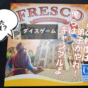 【所持ボドゲ紹介するだけvol.10】『フレスコ ダイスゲーム / FRESCO The Dice Game』