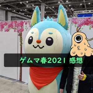 「ゲームマーケット2021春」 に行ってきた話