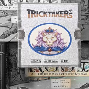 【ゲーム紹介】TRICKTAKERS / トリックテイカーズ