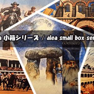 【ブランドを知ろう】アレア 小箱シリーズ / Alea small box series