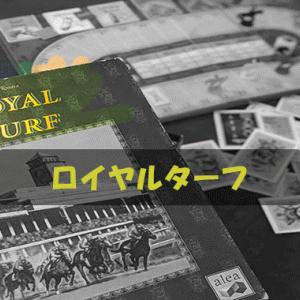 【ゲーム紹介】Royal Turf / ロイヤルターフ
