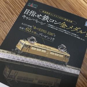 【その他】 KATOキャンペーン