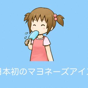日本初の「マヨネーズ味のアイス」が超高カロリーで美味しそう!【台湾人の反応】