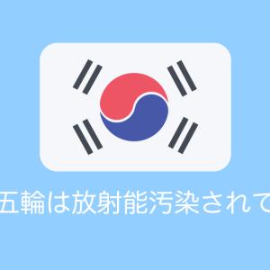 韓国「東京五輪は放射能に汚染されてるので食事を持参する」【タイ人の反応】