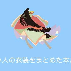 日本人が「昔の偉い人たちの衣装を分かりやすくまとめたヤベェ本を見つけた」とオススメした結果!【台湾人の反応】