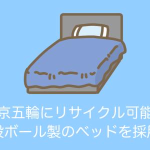 タイ人「日本はさすが先進国だ!」東京五輪の選手村に段ボール製ベッドを採用!【タイ人の反応】