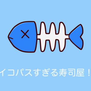 日本の「生前の写真を見せながら調理するヤバい寿司屋」がサイコパスすぎる!【台湾人の反応】