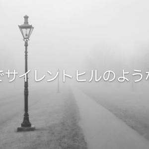 日本が濃霧で『サイレントヒル』みたいに!東横インの看板も宇宙に飛び立つ!【台湾人の反応】
